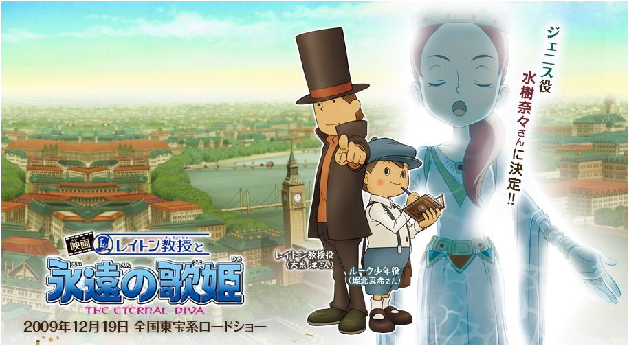 http://gameedge.up.seesaa.net/image/Professor_Layton_and_The_Eternal_Diva-ss.JPG